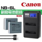 【電池套餐】Canon NB-6L NB6L 副廠電池+充電器 2鋰雙充 USB 液晶雙槽充電器(C2-024)