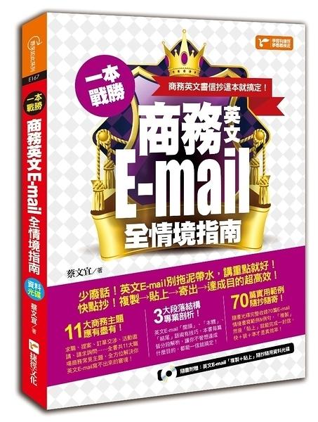 一本戰勝商務英文E-mail全情境指南