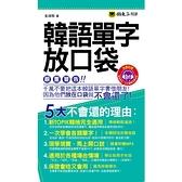 韓語單字放口袋(附1MP3)