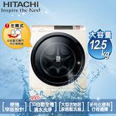 【日立HITACHI】日本原裝。12.5kg擺動式溫水尼加拉飛瀑滾筒洗脫烘。左開香檳金/(BDSV125AJ_N)