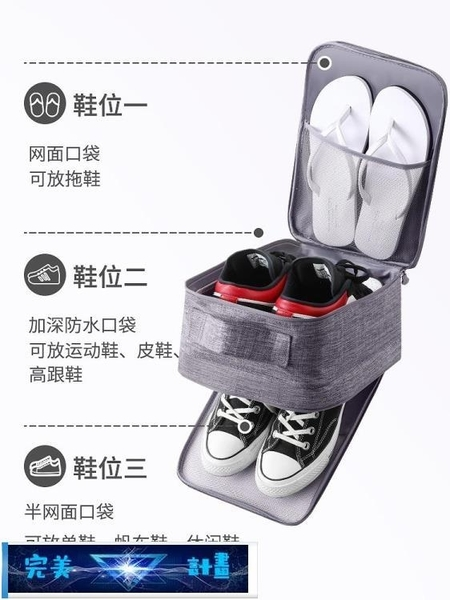 鞋子收納袋 裝鞋子的收納袋鞋套鞋袋鞋包旅行鞋袋子包行李箱神器旅游防塵便攜 完美計畫