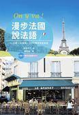 漫步法國說法語:11主題‧84情境‧335句實用旅遊會話 (附中法對照MP3)