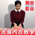 ◆玉如阿姨小教室◆內衣正確洗滌/晾曬大公開【獨家影音】