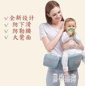 嬰兒腰凳 寶寶背帶多功能四季通用輕便抱娃神器 BF13052『男神港灣』