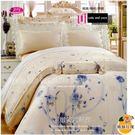 『舞韻玫瑰』(5*6.2尺)床罩組/藍*╮☆【御芙專櫃】七件套60支高觸感絲光棉/雙人