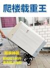 固霸重型爬上樓梯手拉車搬家神器搬家運貨小拖車拉桿車載重王推車 宜品