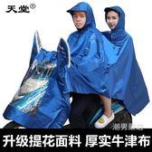 雙人雨衣加大加厚摩托車雨衣電動車雨衣電瓶車男女成人雨披