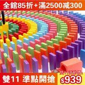 狂歡雙11 多米諾骨牌 500片1000片兒童比賽標準成人益智力積木制機關玩具熱