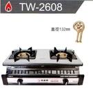 名廚 不鏽鋼銅爐頭崁入式瓦斯爐 崁入爐 TW-2608