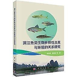 簡體書-十日到貨 R3Y【灕江魚類生物多樣性及其與環境的關係研究】 9787030551085 科學出版社