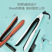 捲髮棒 THEO電捲髮棒直捲兩用夾板韓國學生直髮器直板大捲內扣劉海不傷髮 芭蕾朵朵