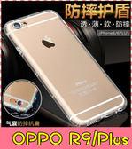 【萌萌噠】歐珀 OPPO R9/R9S/Plus 熱銷爆款 氣墊空壓保護殼 全包防摔防撞 矽膠軟殼 手機殼 外殼