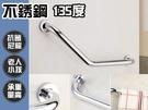 IA036 135度 斜臂式扶手 304不銹鋼拋光亮面 安全扶手 便斗 浴室扶手 廁所扶手 浴缸扶手防滑扶手
