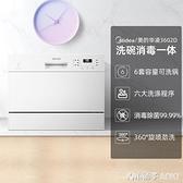 新款出品華凌洗碗機全自動家用台式嵌入式小型消毒一體刷碗機6套 ATF青木鋪子