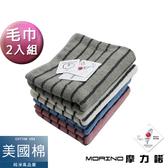 【MORINO摩力諾】美國棉色紗彩條毛巾(超值2條組)