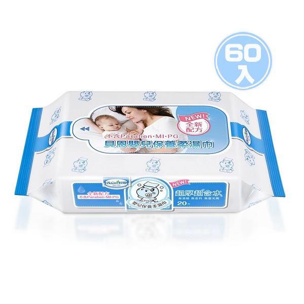 【奇買親子購物網】貝恩Baan NEW嬰兒保養柔濕巾20抽60入/箱