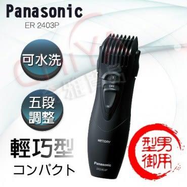 Panasonic國際牌 輕巧可水洗修鬍修鬢角器 理髮器 刮鬍刀 電剪