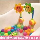 寶寶洗澡玩具兒童寶寶戲水玩具女孩男孩嬰幼兒電動向日葵噴水花灑
