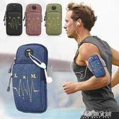 跑步健身運動蘋果手機臂包女裝備籃球護手男臂套腕包戶外用品臂袋 解憂雜貨鋪