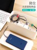 電線收納盒 電源線插座理線收線盒數據線拖板線充電器插排集線器盒