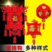 元旦新年春節裝飾用品無紡布福字宮燈大紅結婚節日手工小燈籠掛飾 『極有家』