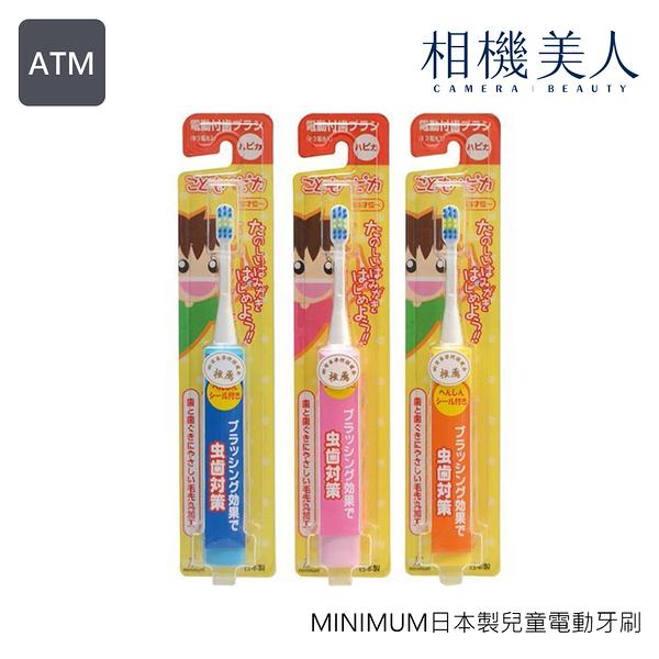 MINIMUM日本製兒童電動牙刷(顏色隨機)