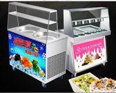炒冰機炒酸奶機商用炒粥機炒奶果機炒冰淇淋捲機雙圓鍋igo「青木鋪子」