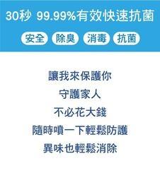 現貨 超強消毒能力次氯酸 次氯酸液 100ml 全效防護液 元素淨 消毒噴霧液 30秒99.99%