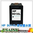 免運~HP NO.901/901XL/CC654A/CC654 黑色環保相容高印量墨水匣 黑 適用Officejet J4580/J4624/J4524/J4535(901)