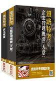 2018年臺灣鐵路管理局營運人員甄試[營運員-貨運服務]套書