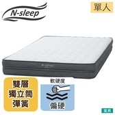 ◎硬質彈簧 雙層獨立筒彈簧床 床墊 單人 N-SLEEP H1-02 CR NITORI宜得利家居