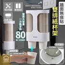 雙排無痕貼牆面紙杯架 防塵壁掛式紙杯置物架 飲水機自助取杯器【YX0503】《約翰家庭百貨