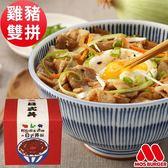 【中元組】MOS摩斯漢堡 日式豬丼+照燒雞丼(共2盒)