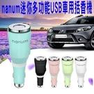 車載香片擴香機 nanum迷你多功能US...