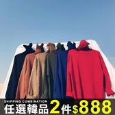任選2件888針織衫素色多色毛線衣文藝休閒高領毛衣針織衫【08B-B1922】
