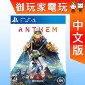 ★御玩家★現貨送鐵盒 PS4 冒險聖歌 中文一般版