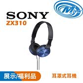 【麥士音響】SONY 索尼 MDR-ZX310   耳罩式 耳機   ZX310 藍色【福利品】【現場實品展示中】
