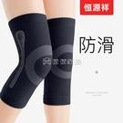 護膝 護膝蓋保護套保暖老寒腿男女士漆關節冬季老人防滑防寒神器