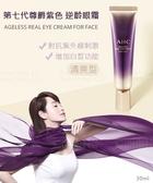 【2wenty6ix】正韓 AHC Ageless 第七代尊爵紫色全效逆齡眼霜 30ml (紫外線 & 白皙)
