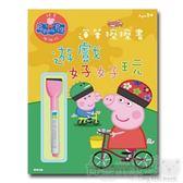 【根華】遊戲好好玩-運筆擦擦書(PG019C)【粉紅豬小妹】