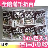 日本 藤沢 杏仁小魚乾 小魚干 日本小學營指定使用 零食 必買 送禮【小福部屋】