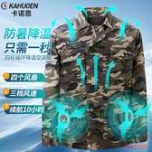 防暑降溫服 帶風扇衣服降溫空調服男夏季充電製冷收割機電焊工作服防曬防熱衣T 1色S-5XL