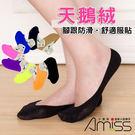 (3雙入)Amiss【C305-7】天鵝...