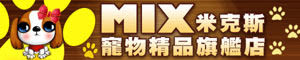 MIX米克斯寵物精品旗艦館