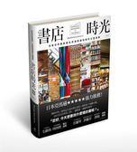 書店時光 III: 走進世界最美的書店,見證閱讀現場的文藝復興