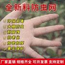 防蟲網強力加密加厚防鳥養殖蝗蟲網菜果園網罩子訂製加寬防果蠅網快速出貨