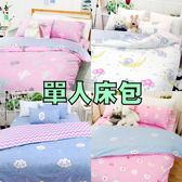 床包 單人床包(含枕套) 可愛風 4種款式可選 絲絨棉感 床包式 柔順觸感