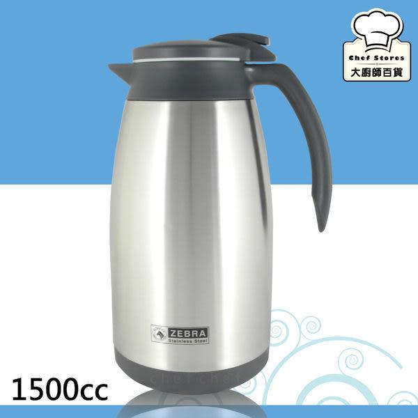 ZEBRA斑馬牌不銹鋼真空保溫壺1500cc咖啡壺底部旋轉底座-大廚師百貨