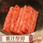 【肉乾先生】蜜汁厚切-250g( 5包入-含運價)
