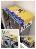 棉麻冰箱巾單開門對雙開門冰箱防塵罩雙層加厚洗衣機蓋布多用蓋巾青木鋪子